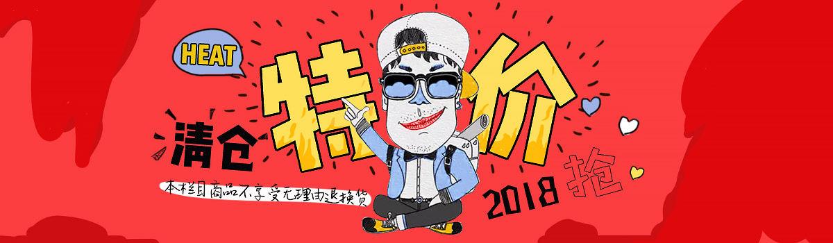 pc清仓特价栏banner